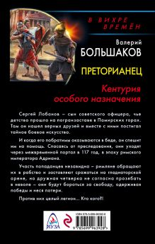 Обложка сзади Преторианец. Кентурия особого назначения Валерий Большаков