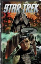 Купить Книга Star Trek. Том 3 Джонсон М. 978-5-699-96400-0 fanzon