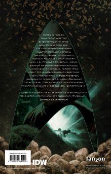 Обложка сзади Стартрек / Star Trek. Том 3