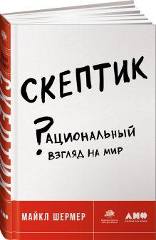 Шермер М. - Скептик: Рациональный взгляд на мир обложка книги