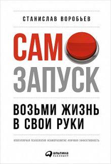 Воробьев С. - Самозапуск: Возьми жизнь в свои руки обложка книги