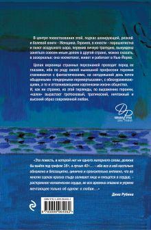 Обложка сзади Бабий ветер Дина Рубина