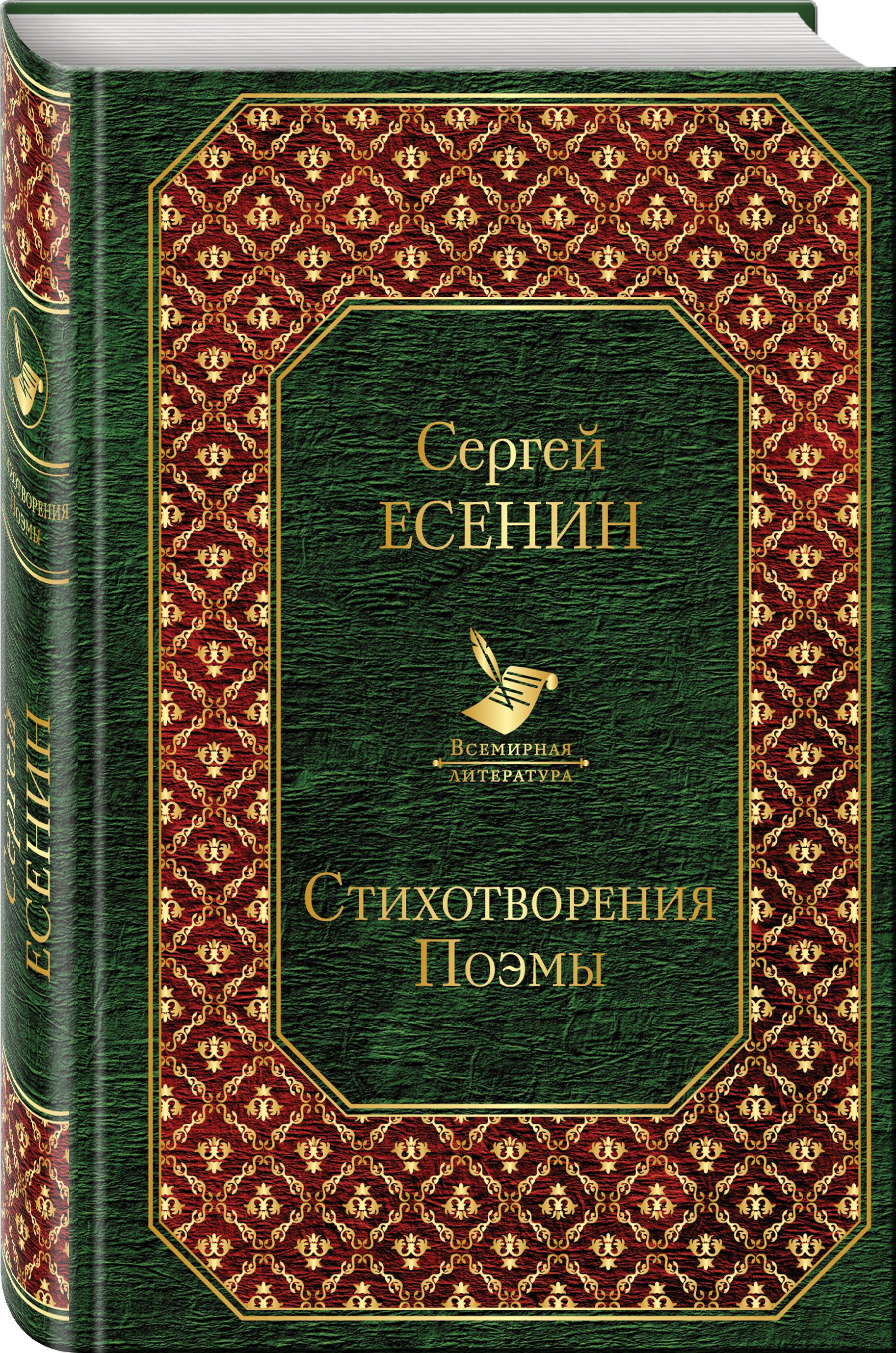 Есенин С.А. Стихотворения. Поэмы  хорошо быть живым стихотворения и переводы