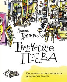Грегори Д. - Творческие права. Как открыть в себе художника и научиться видеть обложка книги