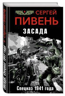 Пивень С.А. - Засада. Спецназ 1941 года обложка книги