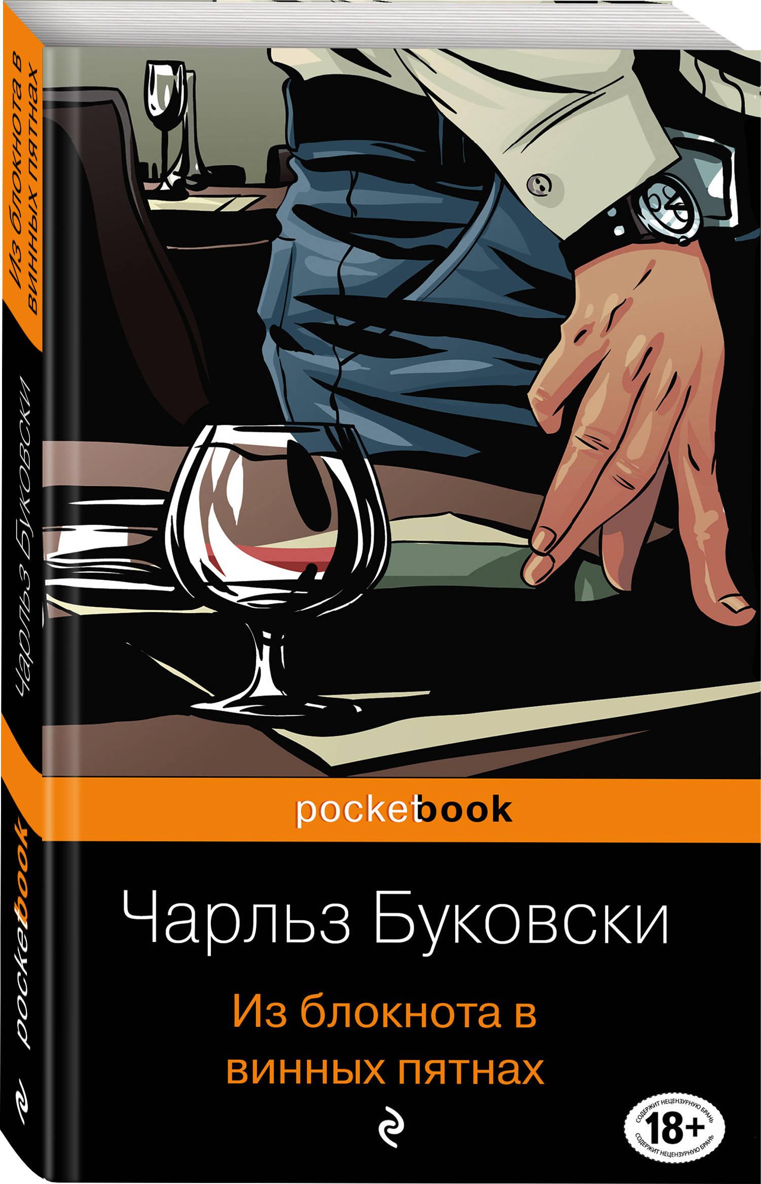 Буковски Ч. Из блокнота в винных пятнах пошел козел на базар