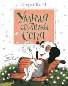 Усачев А.А. - Усачев А. Умная собачка Соня обложка книги