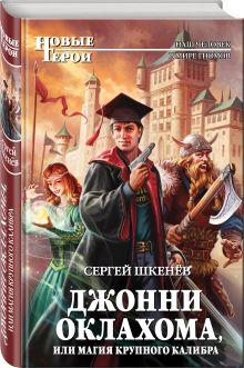 Джонни Оклахома, или Магия крупного калибра обложка книги