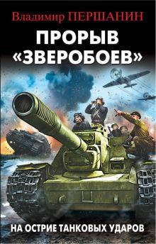 Прорыв «Зверобоев». На острие танковых ударов