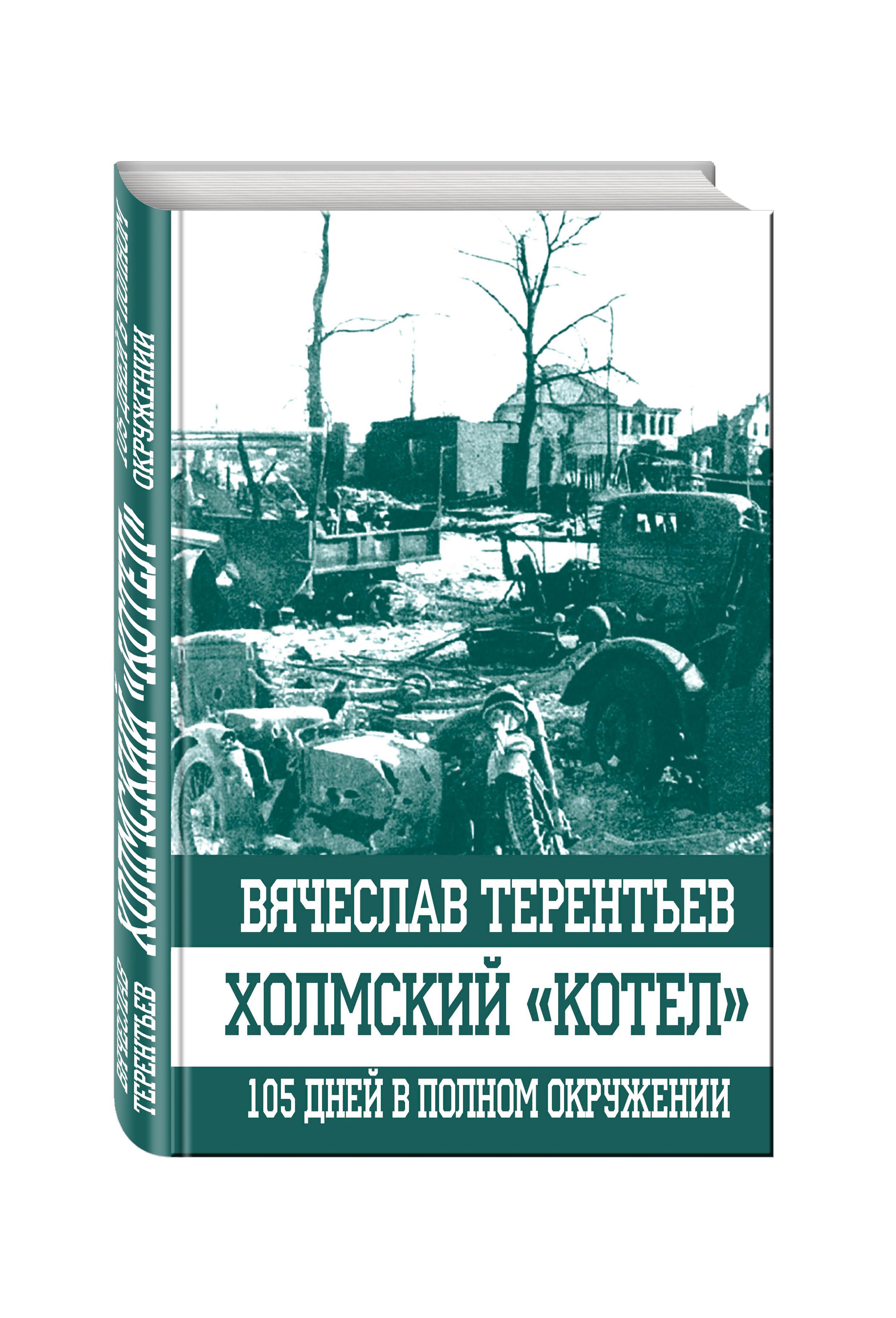 Терентьев В.О. Холмский «котел». 105 дней в полном окружении