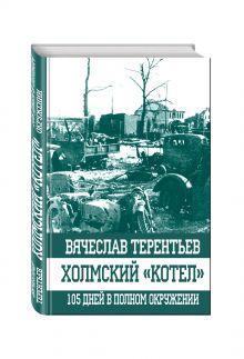Холмский «котел». 105 дней в полном окружении обложка книги
