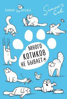 Блокнот. Кот Саймона. Котиков много не бывает