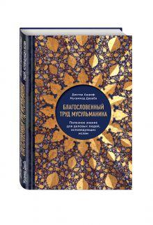 Ашраф Мухаммад Даваба - Благословенный труд мусульманина. Полезное знание для деловых людей, исповедующих ислам обложка книги