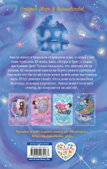 Обложка сзади Эмили и волшебная лестница (#4) Холли Вебб
