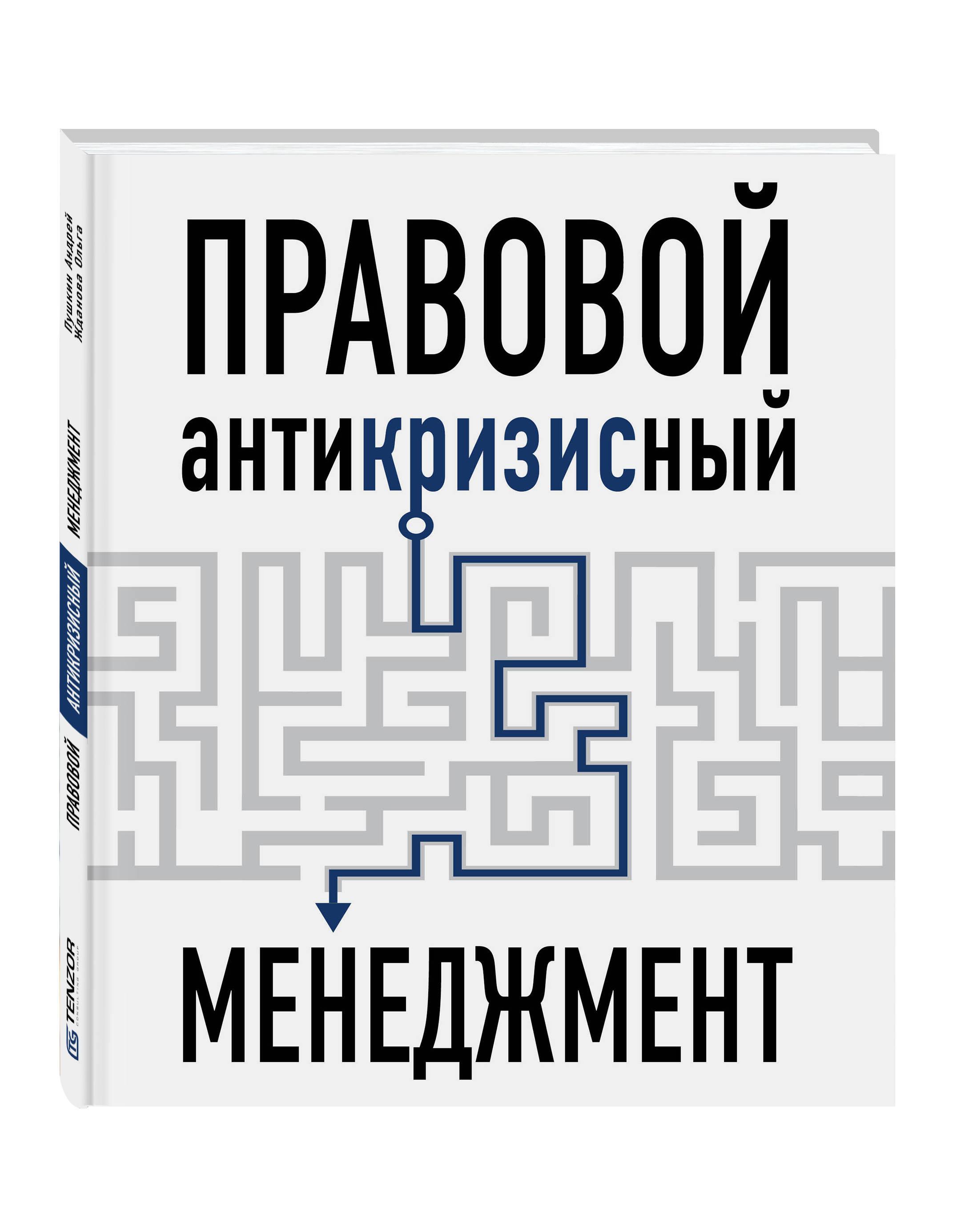 Правовой антикризисный менеджмент ( Пушкин А., Жданова О.  )