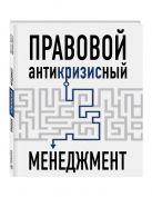 Пушкин А., Жданова О. - Правовой антикризисный менеджмент' обложка книги