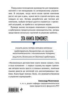 Обложка сзади Правовой антикризисный менеджмент Андрей Пушкин, Ольга Жданова