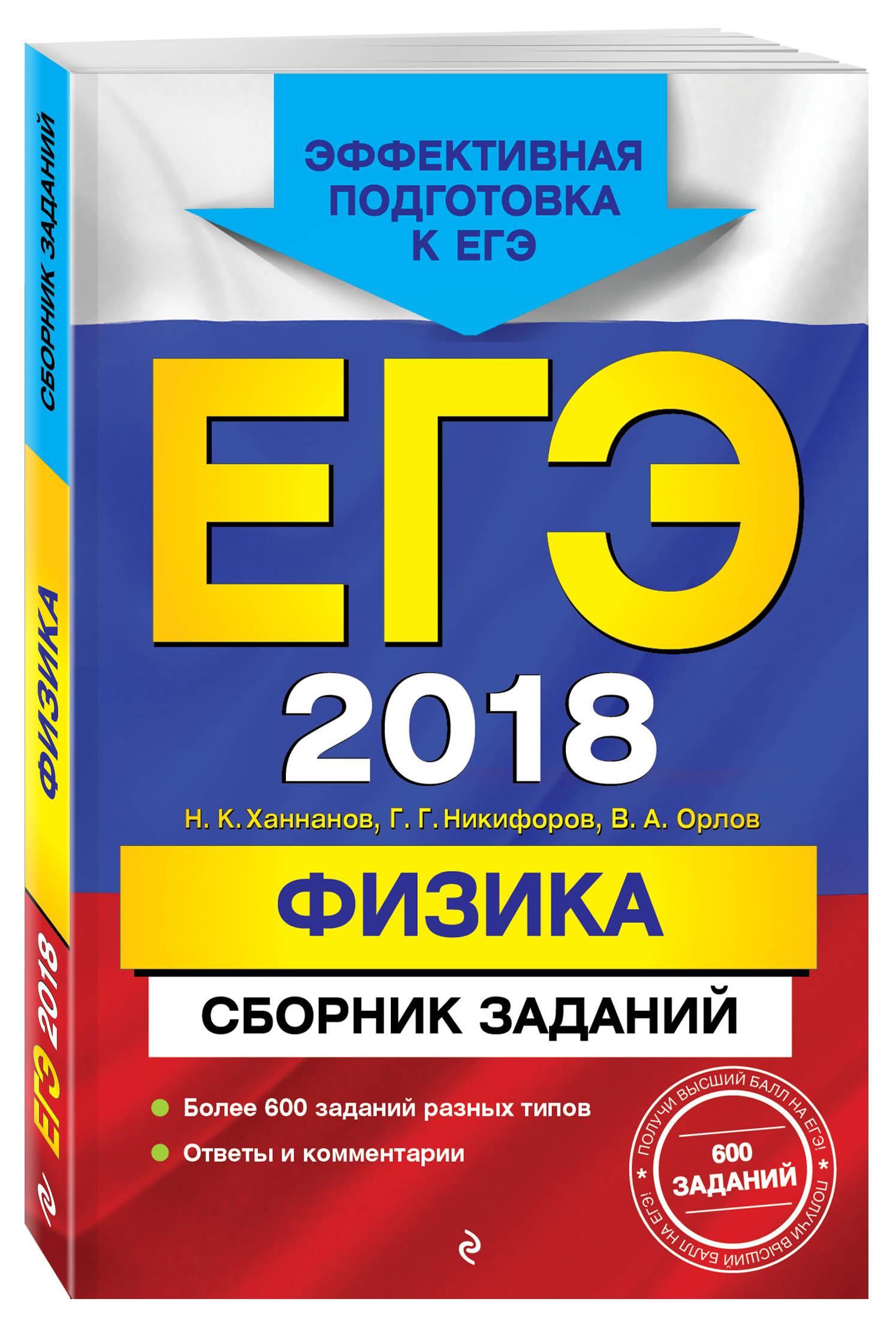 ЕГЭ-2018. Физика. Сборник заданий ( Ханнанов Н.К., Никифоров Г.Г., Орлов В.А.  )