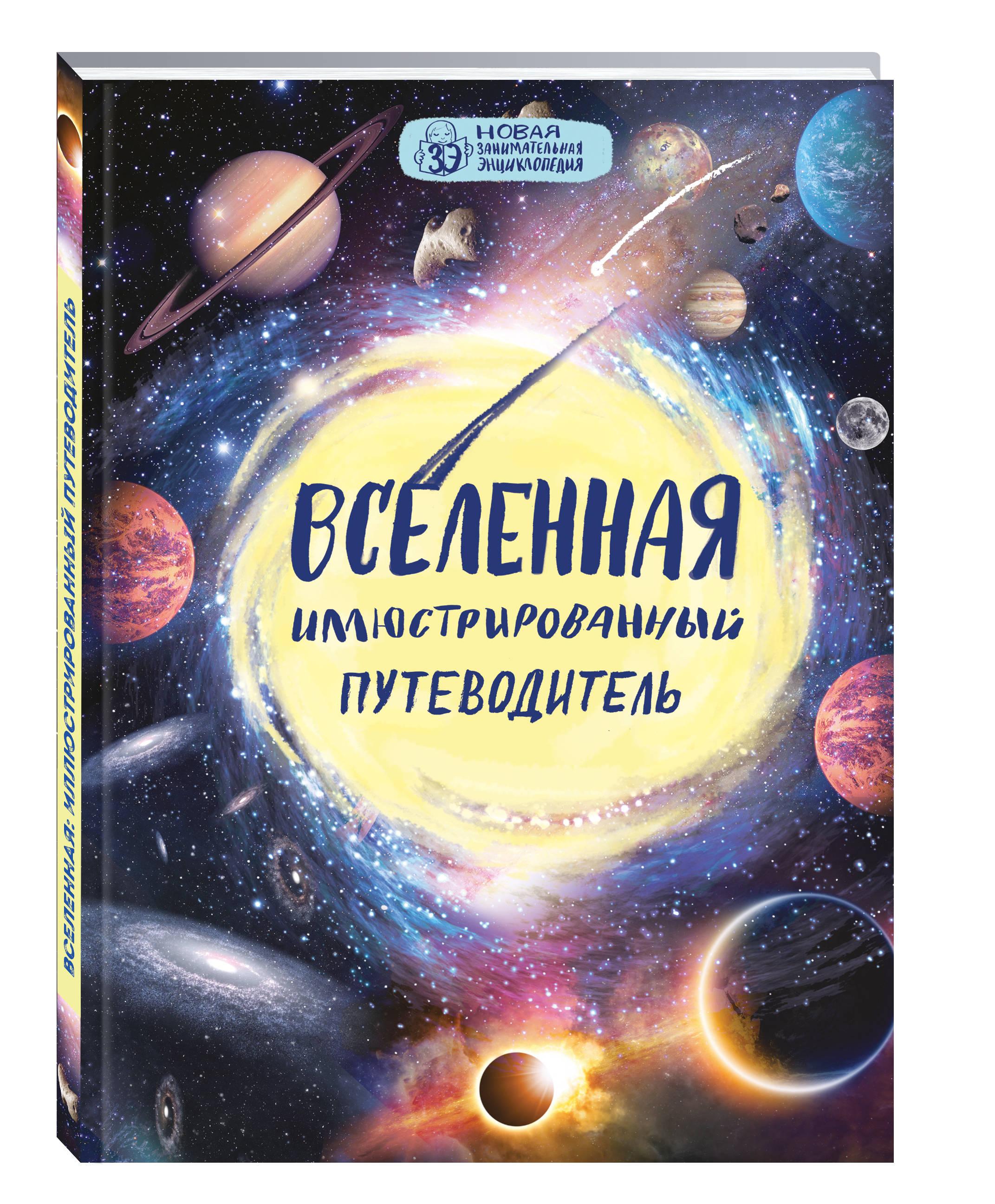 Файг О. Вселенная: иллюстрированный путеводитель