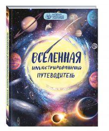 Файг О. - Вселенная: иллюстрированный путеводитель обложка книги