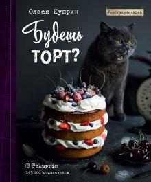 Обложка Будешь торт? Олеся Куприн