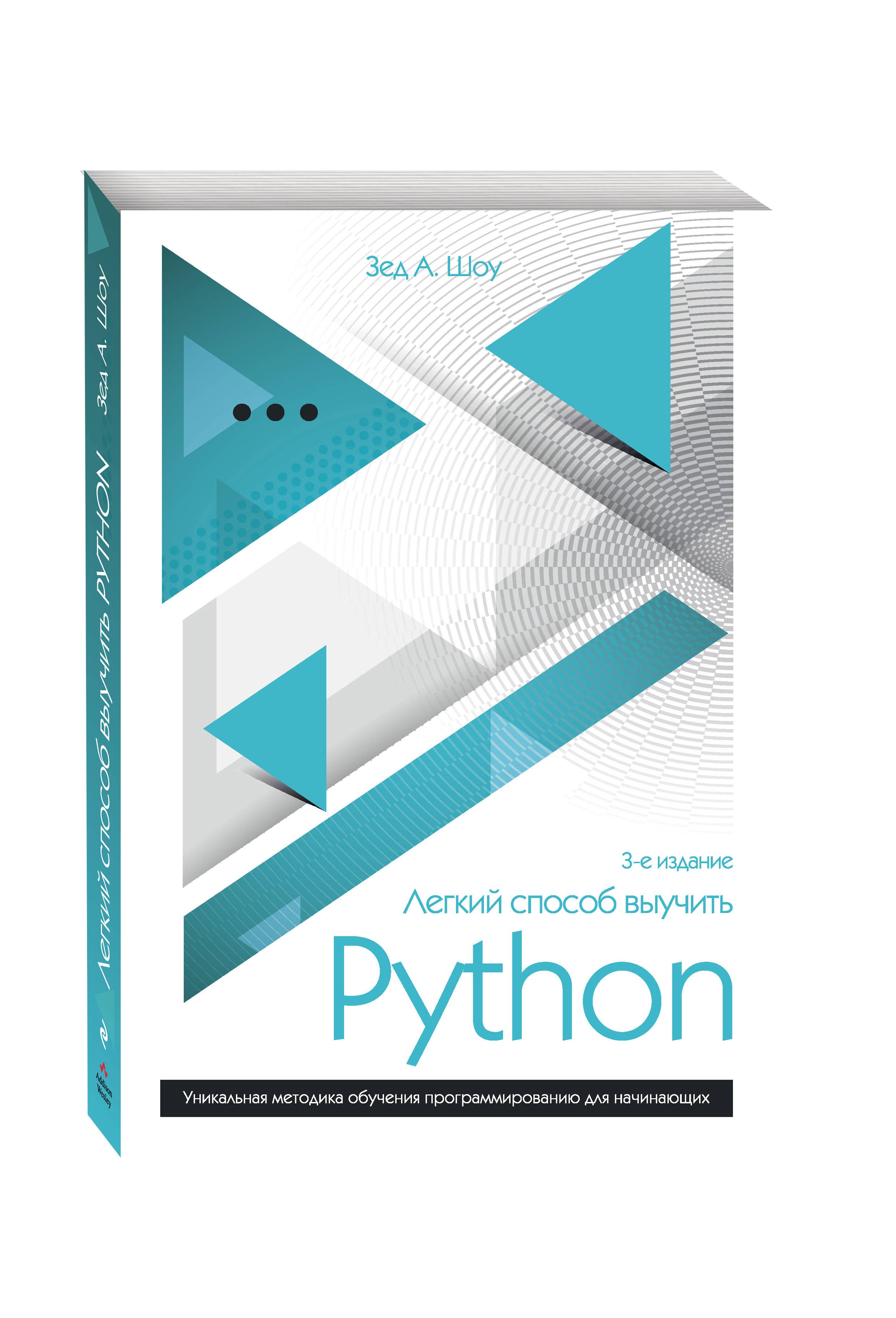 Легкий способ выучить Python ( Шоу З.  )