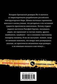 Обложка сзади Опасная красота Кирилл Казанцев