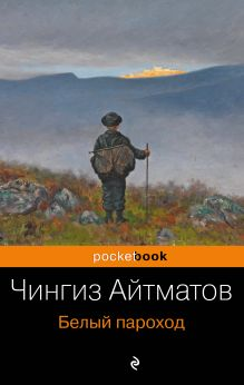 Обложка Белый пароход Чингиз Айтматов