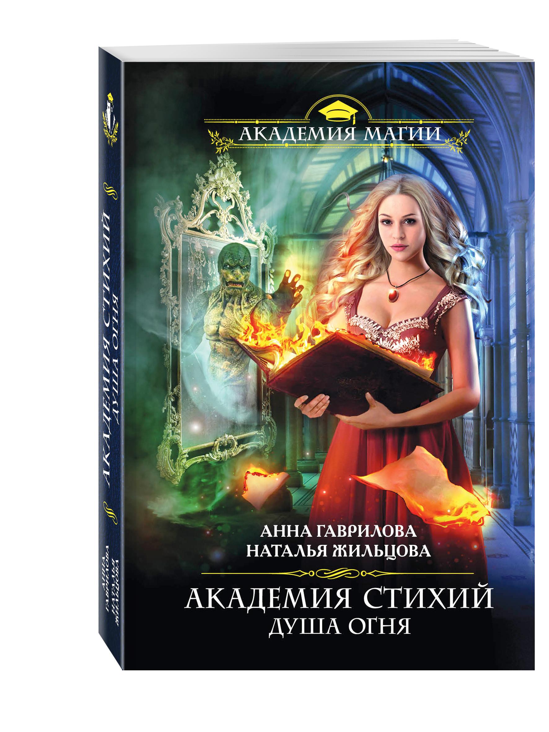Академия Стихий. Душа Огня ( Гаврилова А., Жильцова Н.  )