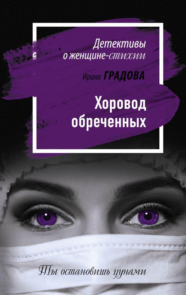Хоровод обреченных Автор : Ирина Градова
