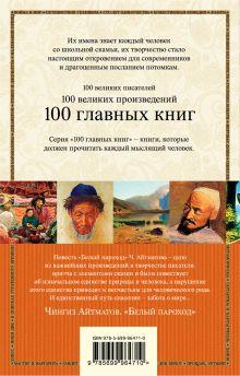 Обложка сзади Белый пароход Чингиз Айтматов
