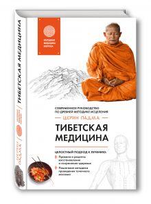 Церин П. - Тибетская медицина обложка книги