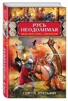 Нуртазин С.В. - Русь неодолимая. Меж крестом и оберегом обложка книги