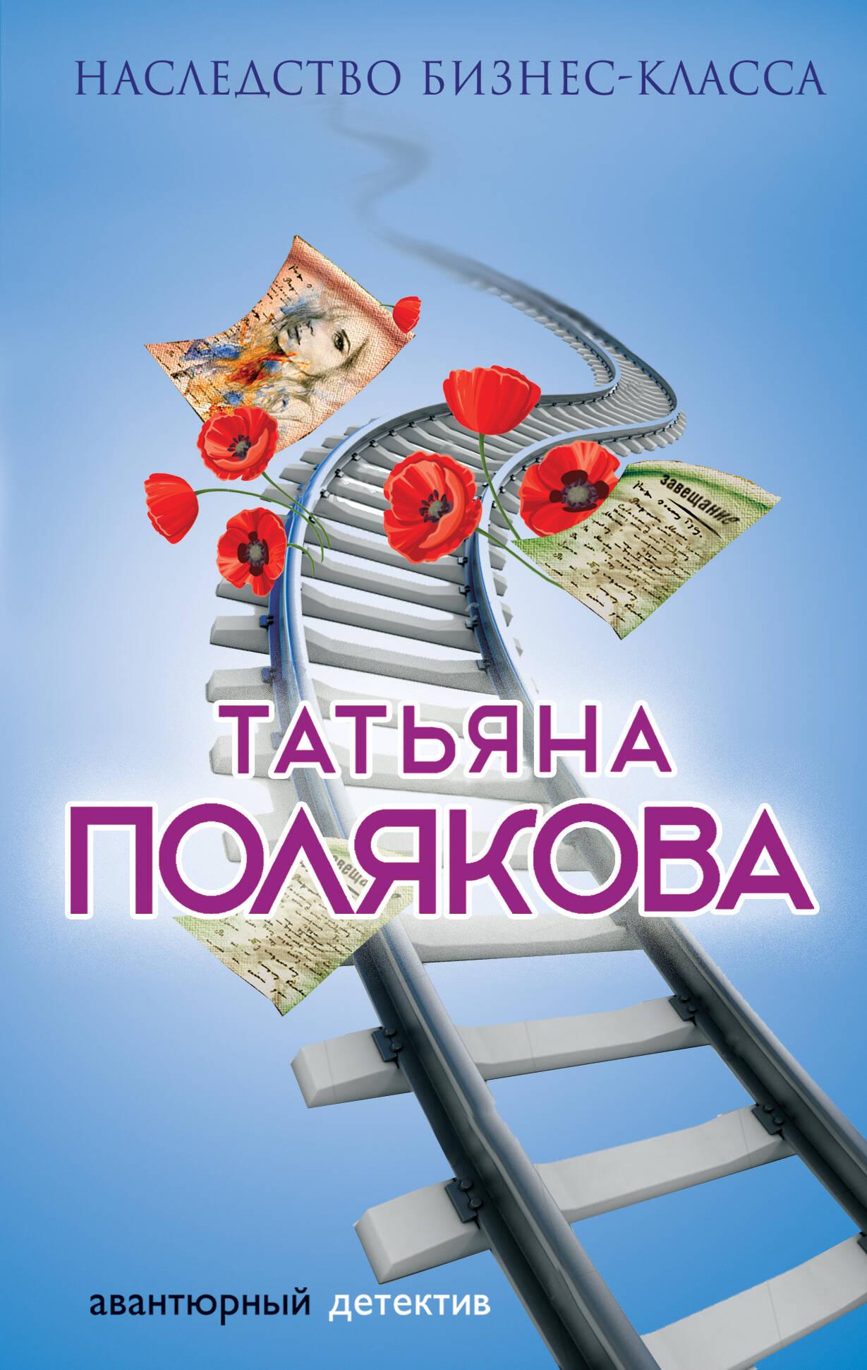 Наследство бизнескласса читать онлайн Книга Полякова
