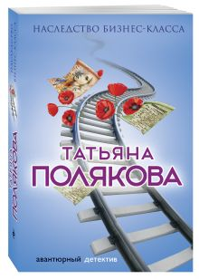 Полякова Т.В. - Наследство бизнес-класса обложка книги