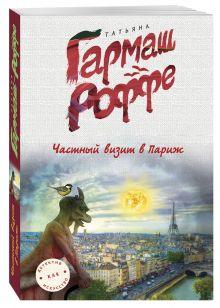 Гармаш-Роффе Т.В. - Частный визит в Париж обложка книги