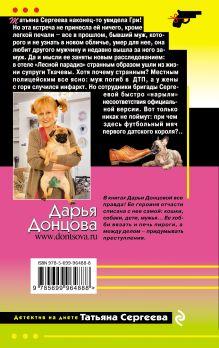 Обложка сзади Страсти-мордасти рогоносца Дарья Донцова