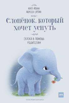 Форссен Эрлин К.-Й. - Слоненок, который хочет уснуть обложка книги