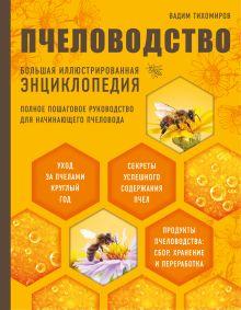 Пчеловодство. Большая иллюстрированная энциклопедия (2-е изд.)