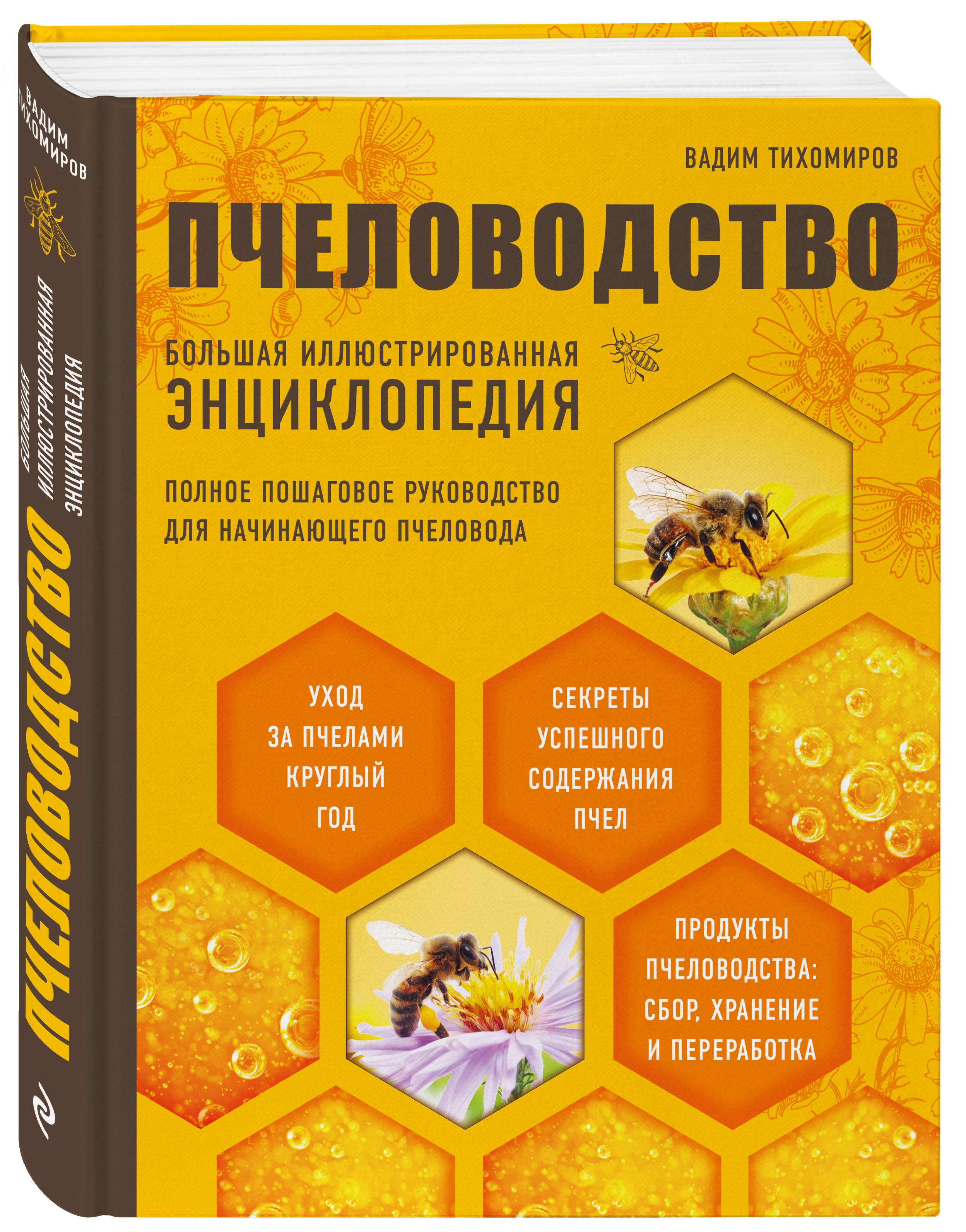 Пчеловодство. Большая иллюстрированная энциклопедия (2-е изд.) ( Тихомиров В.В.  )