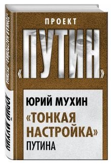 Мухин Ю.И. - «Тонкая настройка» Путина обложка книги