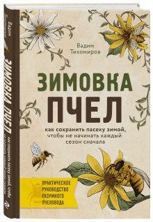 Тихомиров В.В. - Зимовка пчел. Как не начинать каждый сезон сначала обложка книги