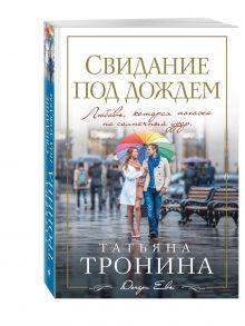 Тронина Т.М. - Свидание под дождем обложка книги