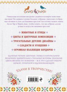 Обложка сзади Мировая коллекция авторских дизайнов для вышивки крестиком. 5 бестселлеров