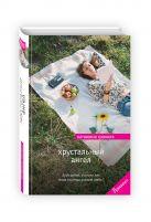 Грохоля К. - Хрустальный ангел' обложка книги