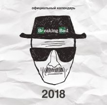 Breaking Bad. Календарь настенный на 2018 год