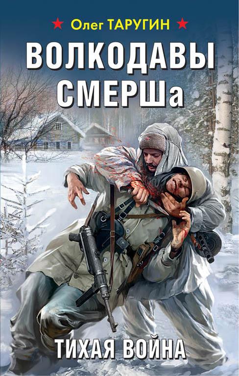 Волкодавы СМЕРШа. Тихая война Автор : Олег Таругин