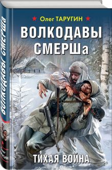 Волкодавы СМЕРШа. Тихая война обложка книги