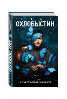 Охлобыстин, Иван - Песни созвездия Гончих Псов обложка книги