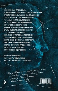 Обложка сзади Песни созвездия Гончих Псов Иван Охлобыстин